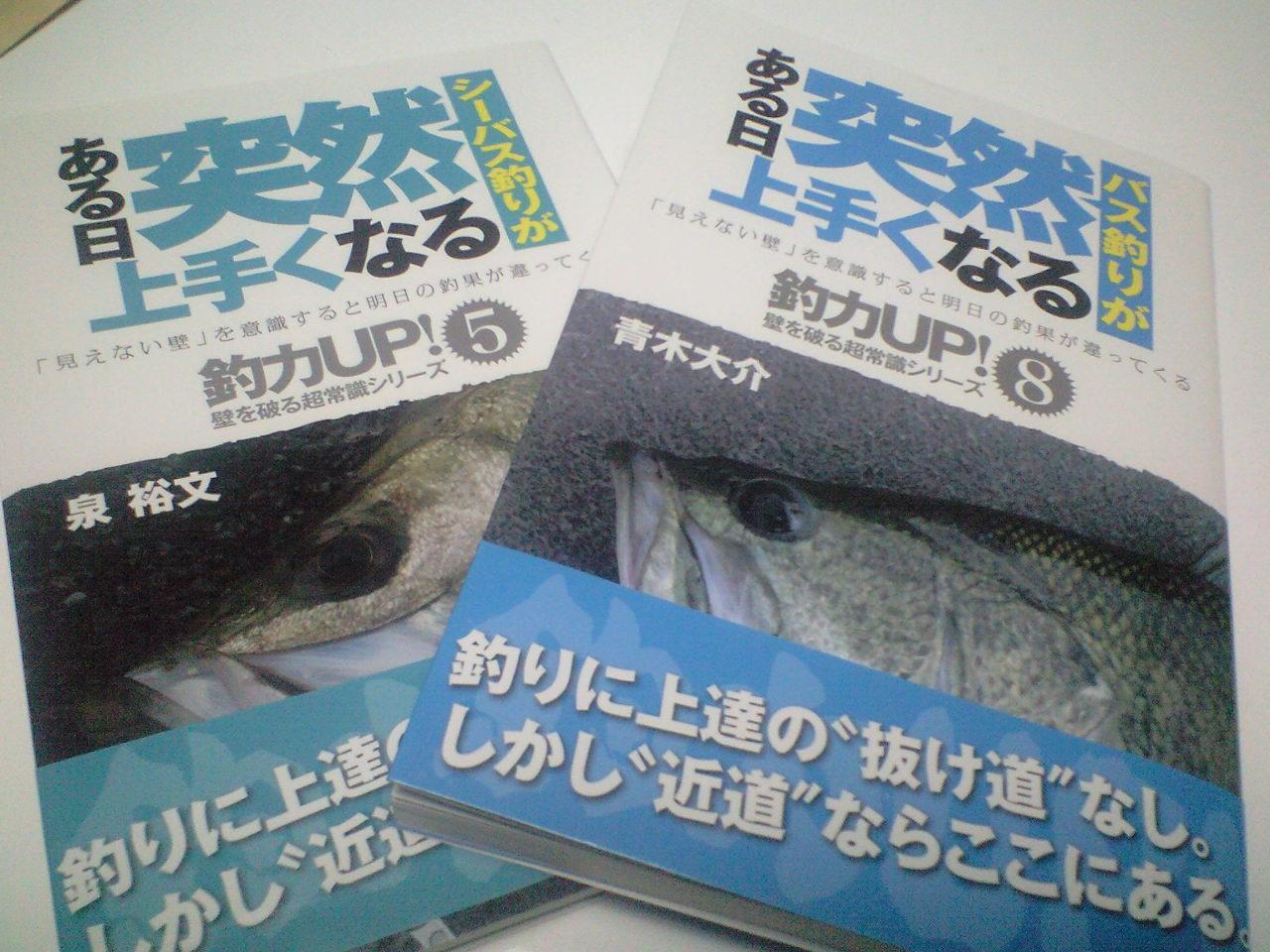 ◆釣りから学ぶビジネスセンス◆